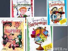 """Презентация на тему """"По страницам книг Григория Остера"""" - скачать бесплатно презентации по Литературе"""
