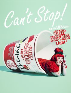 Can't Stop! 奇跡!?の198kcal CUPNOODL Light+ ラタトゥイユ  日清食品