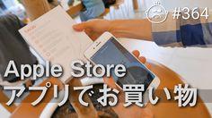 Apple Storeアプリは店頭レジフリーの夢をみる #364 [4K]