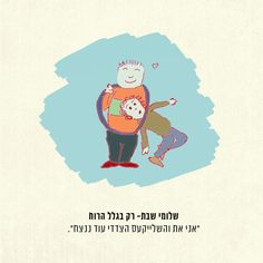 The Illustration of Hebrew Song Mistakes by Nir Vaingarten, via Behance