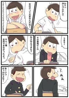 【夢松まんが】前の席の松野くん。前の席におそ松がいたら… Osomatsu San Doujinshi, Ichimatsu, Cute Anime Guys, Mystic Messenger, Haikyuu Anime, A Funny, Animation, Cartoon, Comics