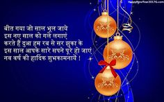 happy-new-year-2017-hindi-sms-messages-in-140-characters