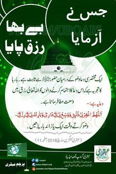Abdullha Duaa Islam, Islam Hadith, Allah Islam, Islam Quran, Quran Pak, Quran Quotes Inspirational, Islamic Love Quotes, Religious Quotes, Islamic Phrases