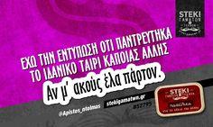 Έχω την εντύπωση ότι παντρεύτηκα @Apistos_ntolmas - http://stekigamatwn.gr/s2795/