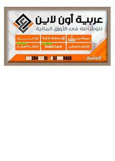 خدمات جديدة في عالم البورصة المصرية