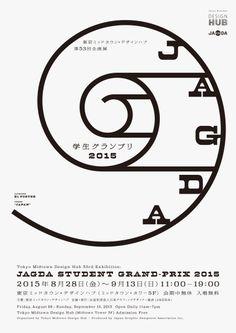 「JAGDA学生グランプリ2015」入選作品展