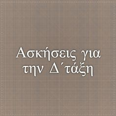 Ασκήσεις για την Δ΄τάξη Primary School, Elementary Schools, Teacher Hacks, Raising Kids, Mathematics, Letter Board, Classroom, Math Equations, Teaching