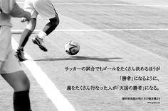 鄭明析牧師の明け方の御言葉よりサッカーの試合でもゴールをたくさん決めるほうが「勝者」になるように、義をたくさん行なった人が「天国の勝者」になる。 - Mannam & Daehwa(キリスト教福音宣教会)