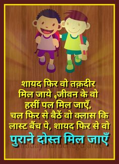 Hindi quote Motivational Quotes For Life, Life Quotes, Qoutes, India Quotes, Hindi Good Morning Quotes, Jokes Images, Heart Touching Shayari, Friendship, Poetry