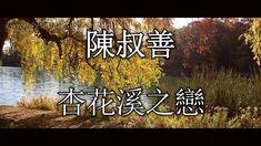 杏花溪之戀 – 多倫多費玉清 畫家歌手陳叔善唱 Peter Suk Sin Chan sing My Singing, Website Link, Music Videos, Neon Signs, My Love