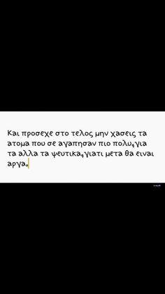 Greek Quotes, Fresh Start, It Hurts, Relationships, Nice, Words, Greek Gods, New Start, Relationship