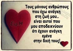 Greek Quotes, Feelings, Relationships, Smile, Smiling Faces, Dating, Relationship