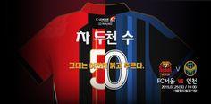 poster(online ver.) 7/25 vs 인천 (K리그 클래식 23R)