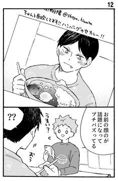 Haikyuu Meme, Haikyuu Fanart, Haikyuu Ships, Kagehina, Romance, Anime Life, Doujinshi, Hinata, Kawaii