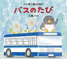 ペンギンきょうだい バスのたび   工藤 ノリコ http://www.amazon.co.jp/dp/4893095943/ref=cm_sw_r_pi_dp_FycDwb0E0KZ6E