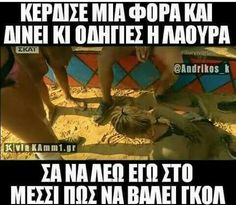 Greek Quotes, Kai, Funny Quotes, Jokes, Instagram Posts, Greece, Funny Phrases, Funny Things, Chistes