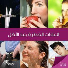 عادات خطرة بعدالاكل - 7 - #dangerous #habits after #meals  #nutrition #health