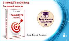 Как определить и поставить свои цели на 2016 год так, чтобы они реализовались? Ты поймешь почему раньше у тебя не получалось и почему получится в этот раз. За два дня ты сможешь это сделать! 23-24 декабря. 2-х дневный интенсив онлайн! Присоединяйся: http://hobbiz.ru/shop/povyazuli/intent