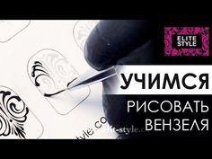миниатюрная роспись ногтей.avi - YouTube Nail Place, Mehndi Designs For Beginners, Manicure, Basic Nails, Russian Folk Art, Nail Art Videos, Nail Patterns, Clay Dolls, Flower Nails