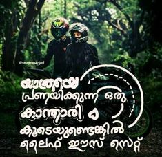 My life is ന്റെ തീരുമാനം. Alone Quotes, Me Quotes, Funny Quotes, Qoutes, Love Quotes In Malayalam, Riding Quotes, Broken Words, Biker Quotes, Status Quotes