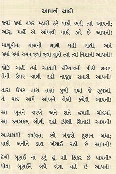 essay on jay jay garvi gujarat in gujarati