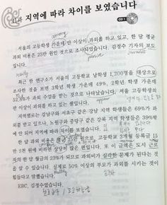Lv4 U11 Having differences depending on regions.| N 가운데, V는 것으로 나타나다, V는 셈이다, V (으)므로 grammar - Korean 4 TOPIK | Study…