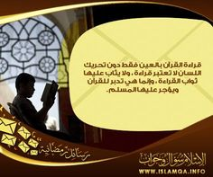 هل قراءة القرآن بالعين قراءة http://ift.tt/2rxTNBD #رمضان