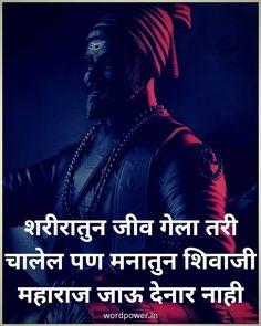 My Inspiration Shivaji Maharaj शरीरातुन जीव गेला तरी चालेल पण मनातुन शिवाजी महाराज जाऊ देनार नाही Failure Quotes, Success Quotes, Shivaji Maharaj Quotes, Daily Quotes, Best Quotes, Legend Quotes, S Love Images, Marathi Quotes, Zindagi Quotes