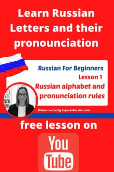Learn Russian for free in this introductory lesson on YouTube Learn Russian Online, Russian Alphabet, Online Courses, Letters, Learning, Youtube, Free, Studying, Letter