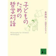 子どものための哲学対話 (講談社文庫)