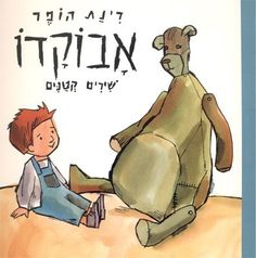 אבוקדו - שירים קטנים Hebrew School, Activities For Kids, Teaching, Fictional Characters, Book, Children Activities, Kid Activities, Education, Petite Section