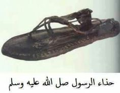 Shoes of Prophet Mohammed (Peace be upon him)