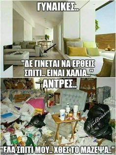 Interior Design Living Room Warm, Greek Memes, Funny Cat Memes, Funny Shit, Make Smile, Funny Clips, Funny Moments, Funny Photos, Lol