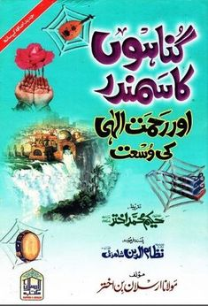 ONLINE READ DOWNLOAD  (12 MB) OTHER LINK DOWNLOAD  (12 MB) Islamic Books Online, Famous Books, Novels, Romantic, Education, Reading, Free Ebooks, Pdf, Link