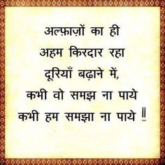 For more relevent posts on dil ko chu jane wali shayari in hindi at poetry tadka please swich on dil ko chu jane wali shayari in hindi page of poetrytadka Life Truth Quotes, Bad Attitude Quotes, Mixed Feelings Quotes, Good Thoughts Quotes, Life Lesson Quotes, Hindi Quotes Images, Hindi Words, Hindi Quotes On Life, Hindi Qoutes