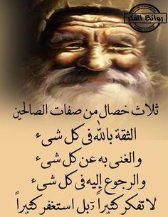 Arabic Calligraphy Art, Religion, Islamic Pictures, Hadith, Cairo, Arabic Quotes, Life Quotes, Wisdom, Positivity