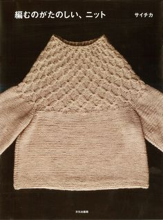 Stylish Hand Knit Patterns, Japanese Knitting Pattern Book, Women Clothing, Sweater, Cardigan, Cap, Easy Knitting Tutorial, Saichika, JapanLovelyCrafts