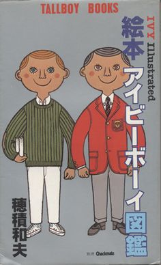 "Original cover for Kazuo Hozumi's ""Ivy  Boy Illustrated"" (1980)."