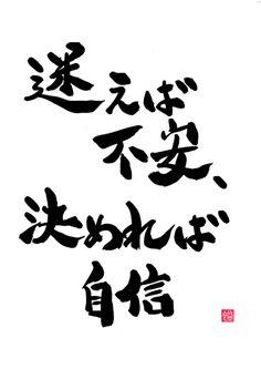 2014年05月:沖縄発!元気が出る筆文字言葉 Japanese Funny, Japanese Quotes, Common Quotes, Positive Words, Positive Quotes, Happy Words, Some Quotes, Favorite Words, Life Motivation