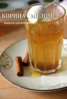 КОРИЦА и МЕД  для похудения принимаются утром натощак. Готовится напиток из 1 стакана теплой воды,1 ч.л мёда и 0,5 чайной ложки корицы. В воде нужно растворить мёд и корицу и оставить раствор на 30 мин. Выпить. Принимать в течении 2 недель, ежедневно.