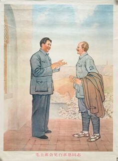 Chinese Poster of Bethune meeting Mao, ca.1976 (unattributed). Osler Library (Norman Bethune Collection), no. OPF000216.