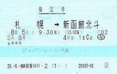 Shinkansen Ticket
