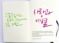 Calligraphy_korea_kong byung kak