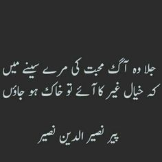 Discovered by Zainaa. Find images and videos about text on We Heart It - the app to get lost in what you love. Poetry Quotes In Urdu, Sufi Quotes, Love Poetry Urdu, Urdu Quotes, Qoutes, Soul Poetry, Poetry Pic, Poetry Feelings, Islamic Love Quotes