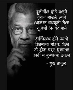 Marathi Calligraphy, Calligraphy Quotes, Poem Quotes, Qoutes, Marathi Poems, Morning Inspirational Quotes, Reality Quotes, My Passion, Captions