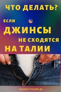 Джинсы не сходятся на талии? Выход есть... Способ легкий, практичный, а еще позволит неплохо сэкономить!  #женскаяодежда #изджинс #переделкаодежды #шитьедляначинающих #шитье #лайфхаки #полезныесоветы #советы #своимирукамида #своимируками Recycle Jeans, Refashion, Life Hacks, Technology, Diy And Crafts, Knitting, Sewing, Womens Fashion, Handmade