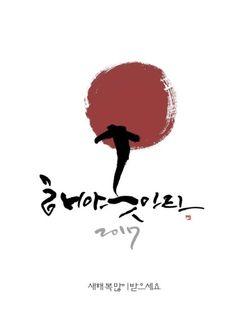 임정수디자인 Caligraphy, Calligraphy Art, Overlays Picsart, Zen Art, Chinese Painting, Chinese Style, Logo Design, Typography, Clip Art