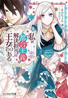 I Am a Princess Responsible For Settling Circumstances Manga Couple, Anime Love Couple, Manhwa Manga, Manga Anime, Anime Girl Crying, Manga Collection, Manga Books, Manga List, Anime Princess