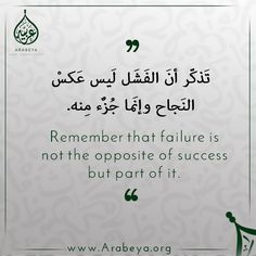 Remember that failure is not the opposite of success but part of it