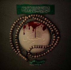 اللهم ارزقنا شفاعة الحسين يوم الورود
